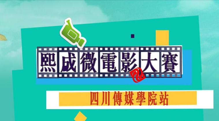 公司与爱奇艺四川传媒学院共同举办微万博manbetx官网网页版大赛